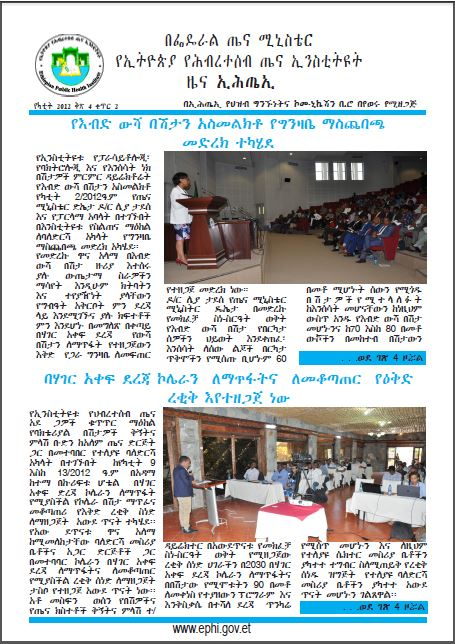 newsletter vol4 no2